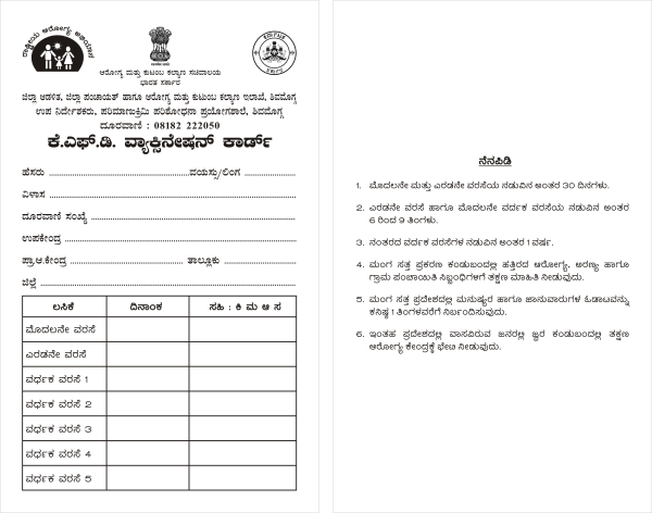 KFD Vaccination card in Kannada - Department of Health Karnataka