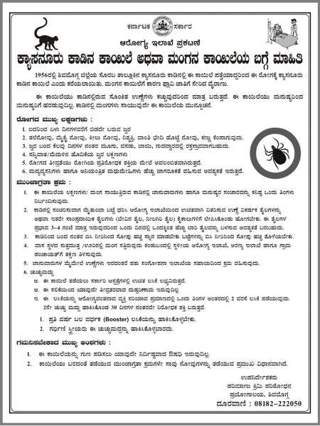 Information pamphlet on KFD in Kannada -  MANGANA KAAYILE